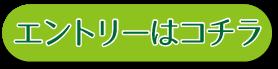 entry_bnr
